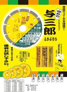 ツボ万 ダイヤモンドカッター 与三郎 【外径:150mm】YB-150