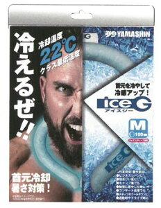 山真製鋸(YAMASHIN)アイスジー M (内径100mm) 首元冷却 暑さ対策 熱中症対策