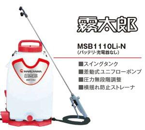 丸山製作所(MARUYAMA) MSB1110Li-N 霧太郎 充電式噴霧器 マキタ 18V【本体のみ】