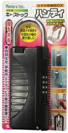 NEW キーストックハンディ ブラック N-1296 キーボックス ダイヤル式