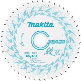 マキタ チップソー 鮫肌 プレミアムホワイトチップソー 外径165mm 刃数45P A-64353
