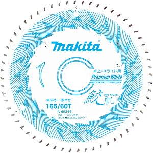 マキタ チップソー 鮫肌 プレミアムホワイトチップソー 外径165mm 刃数60P A-69244 卓上・スライドマルノコ用