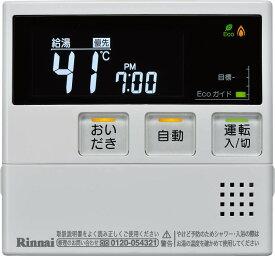 取付工事可能■リンナイ■浴室リモコンと台所リモコンのセット■MBC-230V(T)■送料無料