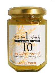 カロリー1/10ジャム オレンジマーマレード 低カロリー  果樹王国 ジャム