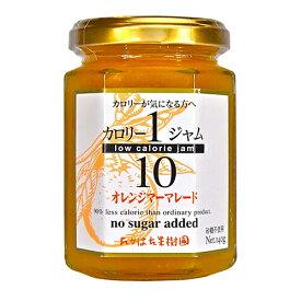 カロリー1/10ジャム オレンジマーマレード 低カロリー ダイエット 果樹王国 ジャム
