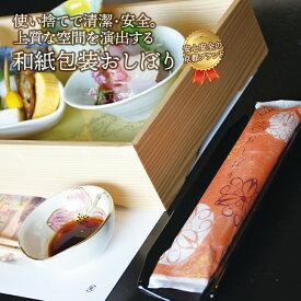 紙おしぼり みやこわすれ和紙丸型 150本
