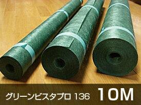 【送料無料】デュポン社製 防草シート グリーンビスタ プロ 136(幅:1M×長:10M)