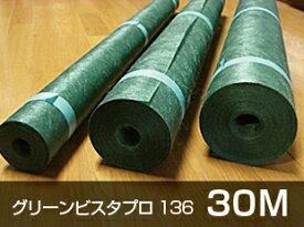 【送料無料】デュポン社製防草シート グリーンビスタプロ136(幅:1M×長:30M)