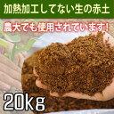 【送料無料】赤土20kg袋売り