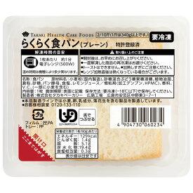 らくらく食パン(プレーン)36枚 やわらかい介護食パン 区分3 舌でつぶせる