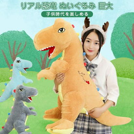 リアル恐竜 ぬいぐるみ 恐竜のぬいぐるみ きょうりゅう キョウリュウ 大きい かわいい人形 お誕生日プレゼント ふわふわ 動物 抱き枕 彼女 ギフト 贈り物 男の子 女の子 子供 店飾り おもちゃ お誕生日 クリスマス プレゼント 160cm