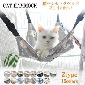 猫 ハンモック キャットハンモック リバーシブル ベッド ボア ペット用品 オールシーズン 昼寝 ねこ ネコ キャット マット 洗える
