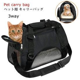 ペット用 キャリーバッグ 3way ショルダー 猫・超小型犬・ウサギ用 キャリーバッグ・スリング 愛犬と旅行にぴったり ペット用マット付き