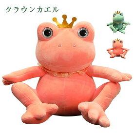 ぬいぐるみ カエル 蛙 フロッグ 大きい 人形 どうぶつ 動物 アニマル 装飾 景品 ふわふわ もちもち ヌイグルミ 女の子 男の子 雑貨 贈り物 誕生日 プレゼント70cm