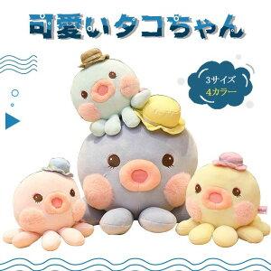 ぬいぐるみ 抱き枕 玩具 ふんわり タコ マダコ オクトマンモス 魚 リアル 動物 可愛い クッション おもちゃ プレゼント 贈り物 置物 誕生日 家飾り 店飾り