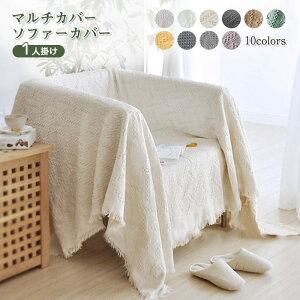 ソファーカバー 1人掛け北欧風 マルチカバー 長方形 ベッド こたつカバー ニット おしゃれ ベッドカバー テーブルクロス テーブルカバー 白 ホワイト 防塵カバー ソファー 椅子 ベッド ひざ