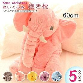 リアル ぬいぐるみ アフリカゾウ 象 インテリア キッズ子供 おもちゃ 動物 ぬいぐるみ 60cm