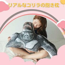 ぬいぐるみ ゴリラ 猿 サル 動物 抱き枕 腕枕 子供部屋 可愛いサル おもちゃ 玩具 かわいい ギフト 子供 誕生日 プレゼント インテリア お祝い 贈り物 45*90cm