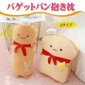 パン 抱きまくら 抱き枕 ぬいぐるみ横向き寝 クッション もちもち ふわふわ もこもこ 柔らか 可愛い 癒し系 動物添い寝枕 プレゼント 超可愛い