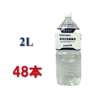 保存水 まとめ買い 志布志の自然水 2l 2リットル 5年 加熱殺菌 備蓄水2l 5年保存水 赤ちゃん 水 シリカ 鹿児島 霧島 長期保存水