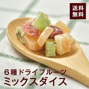 6種ドライフルーツミックスダイス800g【送料無料】(パインアップル マンゴー パパイヤ メロン いちご キウイフルーツ) お菓子作りに♪シリアルに♪