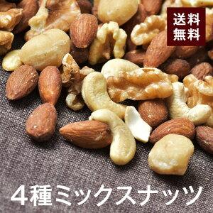 4種ミックスナッツ500g【送料無料】アーモンド くるみ カシューナッツ マカデミアナッツ 完全無添加 無塩 無保存料 スーパーフード★オメガ3脂肪酸 ダイエットに◎おつまみやおやつに最適