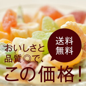 6種ドライフルーツミックスダイス500g【送料無料】(パインアップル マンゴー パパイヤ メロン いちご キウイフルーツ) お菓子作りに♪シリアルに♪