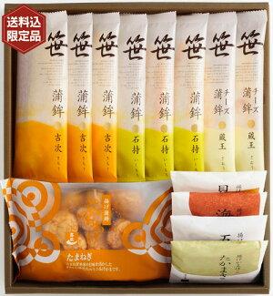 【高政詰合せ「TK3」】笹かまぼこ6枚、チーズ笹かまぼこ3枚、あげかま6枚、ぷちあげ1袋