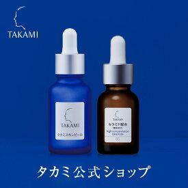 【タカミ公式・正規品】レビュー特典あり | トラブルゆらぎ肌対策セット |タカミスキンピール|角質美容水|30mL|タカミエッセンスCR(セラミド配合)|機能性美容液|20mL|TAKAMI スキンピール スキンケア 美容液 保湿 敏感肌 乾燥肌 毛穴 角質 化粧品 スキンケアセット コスメ