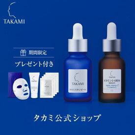 スキンピール & エッセンスCE  期間限定特別セット 今だけプレゼント付き タカミスキンピール 角質美容水 30mL タカミエッセンスCE(ビタミンC・E配合) 機能性美容液 30mL 公式 正規品 TAKAMI takami タカミ スキンピール スキンケア 美容液 毛穴 くすみ