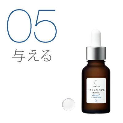 タカミエッセンスCE(ビタミンC・E配合)[機能性美容液]30mL