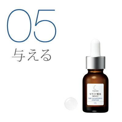 タカミエッセンスCR(セラミド配合)[機能性美容液]20mL
