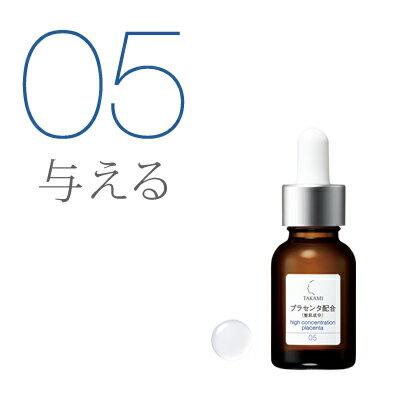 タカミエッセンスPL(プラセンタ配合)[機能性美容液]20mL