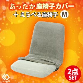 【全品P10倍 エントリー要】 座椅子 カバー 2点SET コンパクト あったかい フワフワ リクライニング 吸湿発熱 背筋がピント! Mサイズ 腰にやさしい WARAKU 敬老の日 腰痛 日本製 座いす インテリア タカミネ