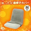 吸湿発熱 暖かい カバー WARAKU背筋ピント座椅子 和楽チェア M 専用カバー 洗えるカバー カラーも豊富 洗濯OK 座いすカバー 座椅子カバー ふわふわ フランネル素材