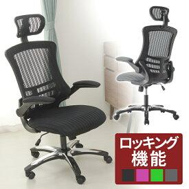 オフィスチェア メッシュ おしゃれ ハイバック 椅子 ロッキング機能 イス パソコンチェア 在宅ワーク 在宅勤務 メッシュバックチェア テレワーク
