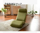 【7月限定エントリーでポイント10倍】だらけて楽しむ!「惰楽(だらく)チェア」日本製カバーリング座椅子 「darakup…