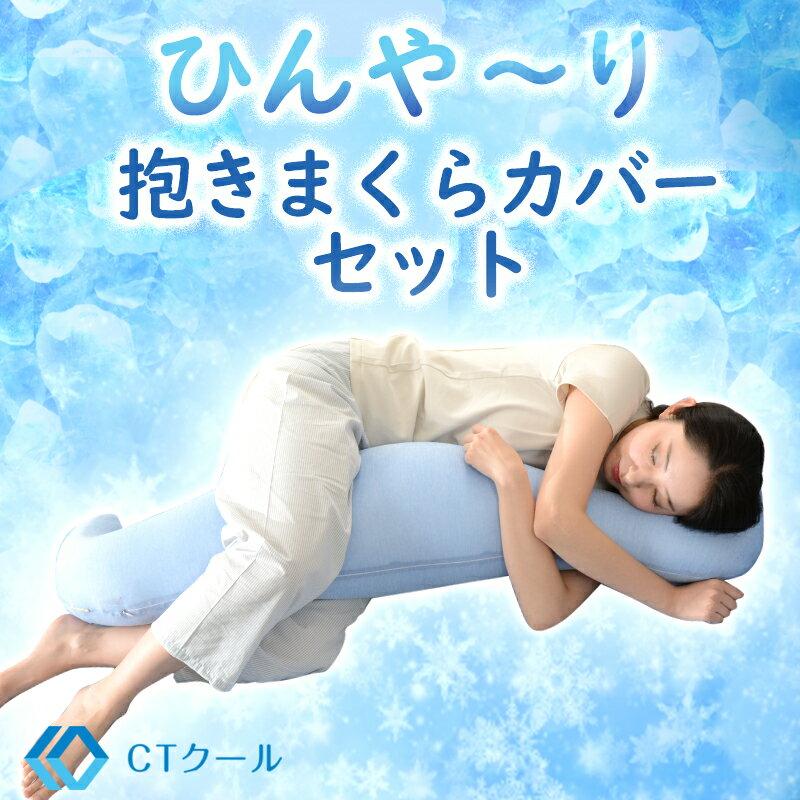 【5月限定エントリーでポイント10倍】【送料無料】可愛い 抱きまくら【日本製抱きまくら】MIMO ひんやり抱きまくら 接触冷感