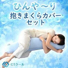 【6月限定エントリーでポイント10倍】ひんやり【送料無料】抱き枕 抱きまくら【日本製】 洗濯可能 接触冷感 きもちいい 形が選べる抱きまくら