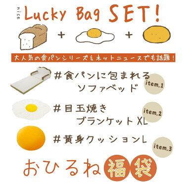 食パンソファベッドと特大目玉焼きブランケット、黄身クッションLサイズ【送料無料】食パンソファA399+目玉焼きブランケット(XLサイズ)A611+黄身クッション(Lサイズ)A701ソファ、黄身クッションは日本製食パンデザイン可愛いソファベッド和楽TAKAMINE
