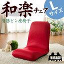 好評の和楽シリーズ座椅子 腰にやさしい和楽チェアLサイズ WARAKU 腰痛 日本製【送料無料】生地も二種類座いす