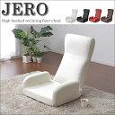 【送料無料】和楽肘付きリクライニング ハイバック座椅子「JERO」WARAKU ○○2ポイント2倍