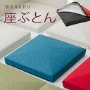 座ぶとん  imonia 洗濯OK【送料無料】カバーリング座布団クッション
