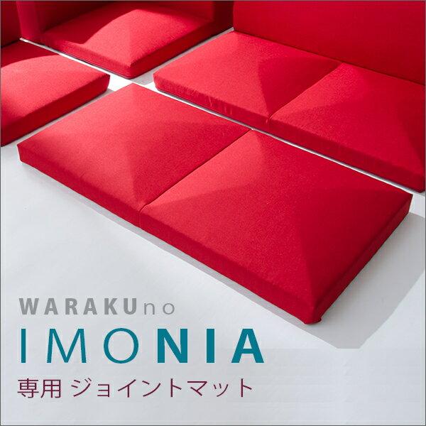 【5月限定エントリーでポイント10倍】imonia ジョイントマット