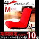 背筋がピント!好評の和楽シリーズ座椅子 腰にやさしい和楽チェア WARAKU Mサイズ 敬老の日 腰痛 日本製【送料無料】生地も二種類座いす