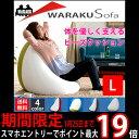 ポイント10倍 SHIZUKU 雫 しずくビーズクッション 【送料無料】人をだめにするソファ ビーズクッション MIMOシリーズ 安心の日本製 和楽の雫 a546 ○○10