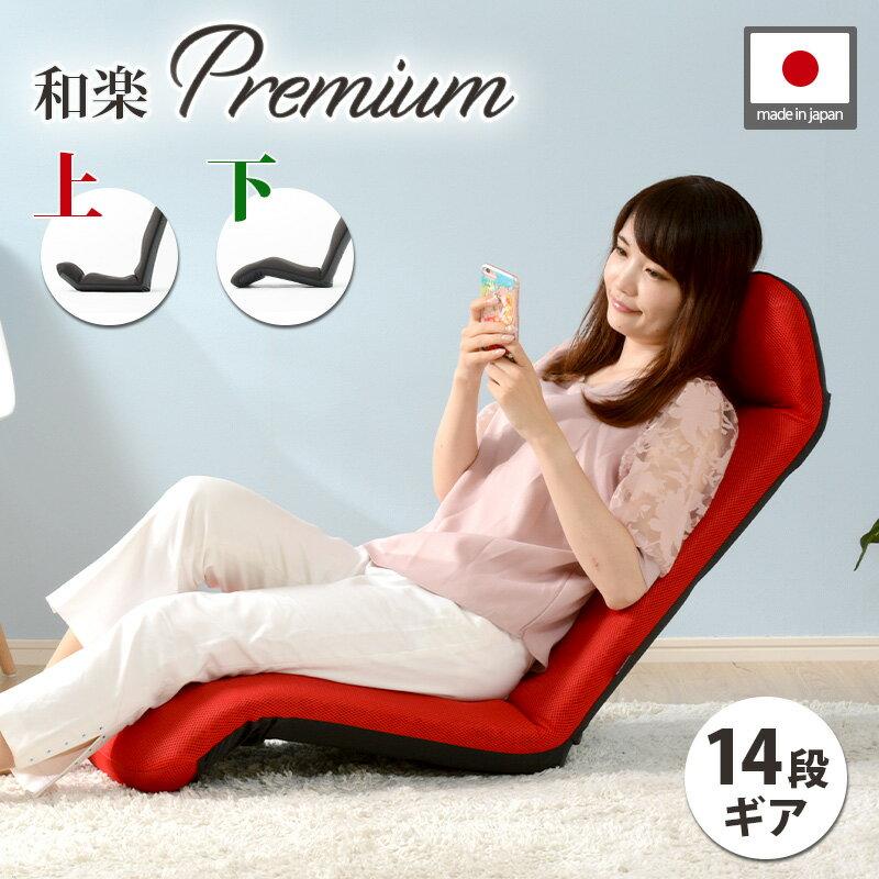 楽天ランキング1位獲得座椅子!WARAKU和楽チェア日本製座椅子 ハイバック・折りたたみ式・3ヶ所リクライニング付き・2タイプ×8色 省スペース a555 ○○3