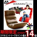 【期間限定スマホエントリーでポイント最大14倍】ポイント5倍 楽天イスランキング1位獲得の日本製座椅子! 【送料無料…