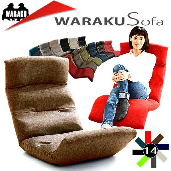 楽天イスランキング1位獲得の日本製座椅子! 和楽の雲kumo