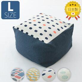 柄 かわいい ビーズクッション ふわもち Lサイズ 洗濯可能 オシャレ パターン 【送料無料】